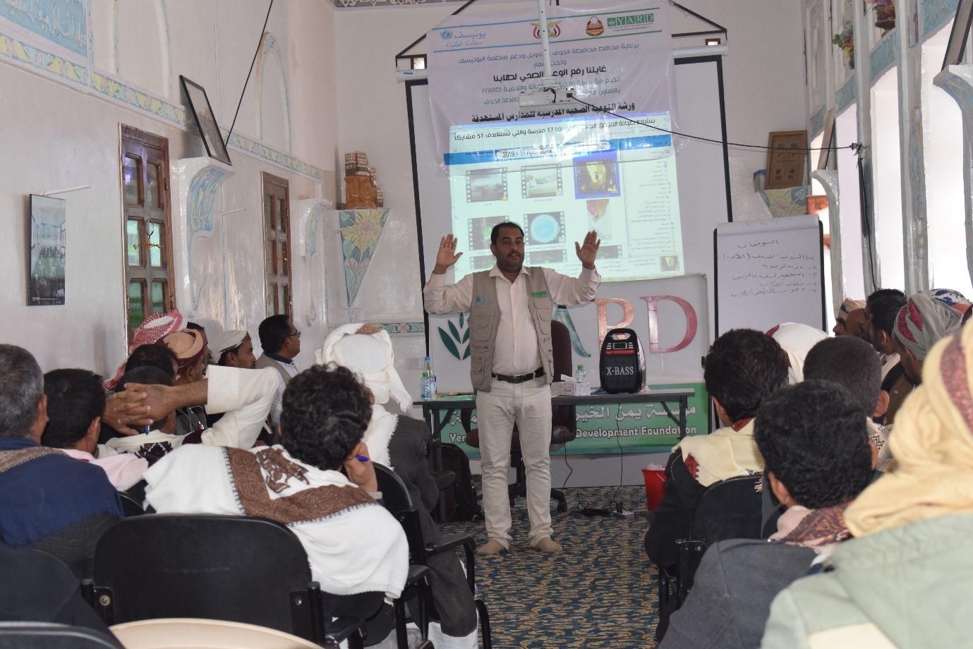 YARD Holds a Workshop for Teachers on Hygiene Awareness in Al-Marashi – Al-Jawf