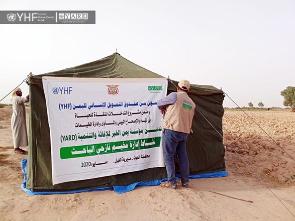 Setting Up a Small Community Center in Al Baheth Site in Al Ghail Dis. Al Jawf Gov